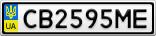 Номерной знак - CB2595ME