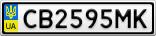 Номерной знак - CB2595MK