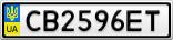 Номерной знак - CB2596ET