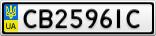 Номерной знак - CB2596IC