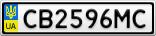 Номерной знак - CB2596MC