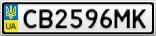 Номерной знак - CB2596MK