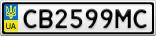 Номерной знак - CB2599MC