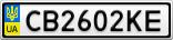 Номерной знак - CB2602KE