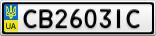 Номерной знак - CB2603IC