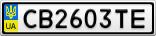 Номерной знак - CB2603TE