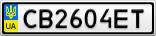 Номерной знак - CB2604ET
