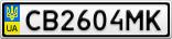 Номерной знак - CB2604MK