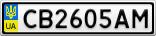 Номерной знак - CB2605AM