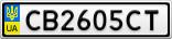 Номерной знак - CB2605CT