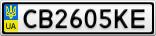 Номерной знак - CB2605KE