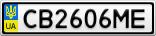 Номерной знак - CB2606ME