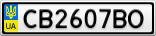 Номерной знак - CB2607BO