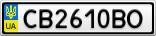 Номерной знак - CB2610BO