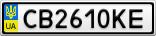 Номерной знак - CB2610KE