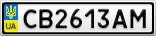 Номерной знак - CB2613AM