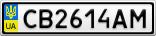 Номерной знак - CB2614AM