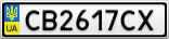 Номерной знак - CB2617CX