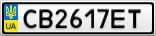 Номерной знак - CB2617ET
