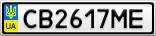 Номерной знак - CB2617ME