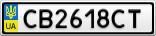 Номерной знак - CB2618CT
