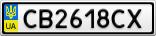 Номерной знак - CB2618CX