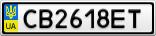 Номерной знак - CB2618ET