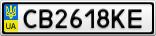 Номерной знак - CB2618KE