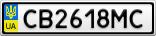 Номерной знак - CB2618MC