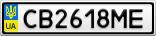 Номерной знак - CB2618ME