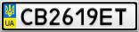 Номерной знак - CB2619ET