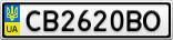 Номерной знак - CB2620BO
