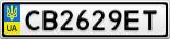 Номерной знак - CB2629ET