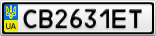 Номерной знак - CB2631ET