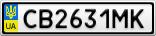 Номерной знак - CB2631MK