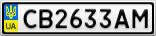 Номерной знак - CB2633AM