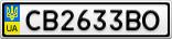 Номерной знак - CB2633BO