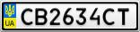 Номерной знак - CB2634CT