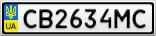 Номерной знак - CB2634MC