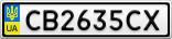 Номерной знак - CB2635CX