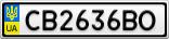 Номерной знак - CB2636BO