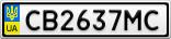 Номерной знак - CB2637MC
