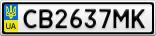 Номерной знак - CB2637MK