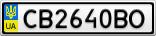 Номерной знак - CB2640BO