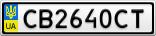 Номерной знак - CB2640CT