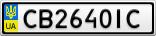 Номерной знак - CB2640IC