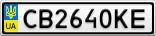 Номерной знак - CB2640KE