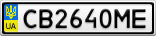 Номерной знак - CB2640ME