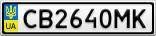 Номерной знак - CB2640MK