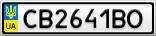 Номерной знак - CB2641BO